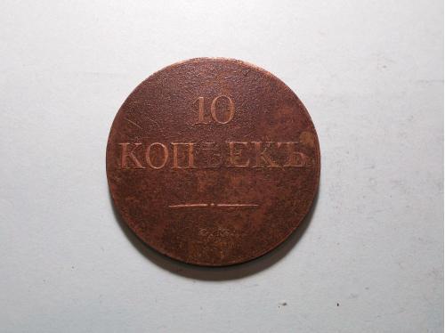 Россия 10 копеек 1833 СМ