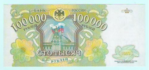 Россия 100000 рублей 1993