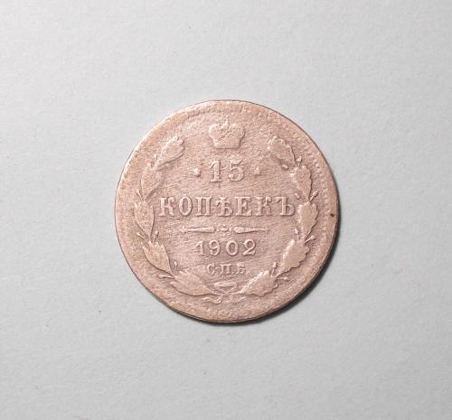 Россия 15 копеек 1902 АР серебро ))