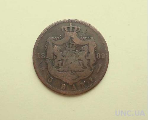 Румыния 5 бани 1882