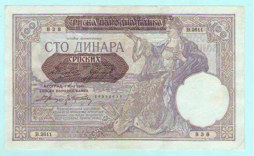 Сербия 100 динар 1941  Германская оккупация
