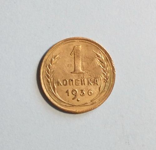 СССР 1 копейка 1936