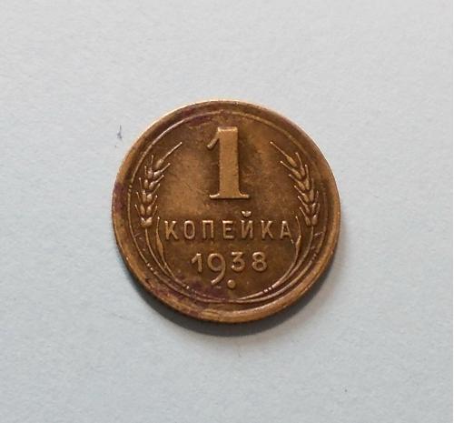 СССР  1 копейка 1938