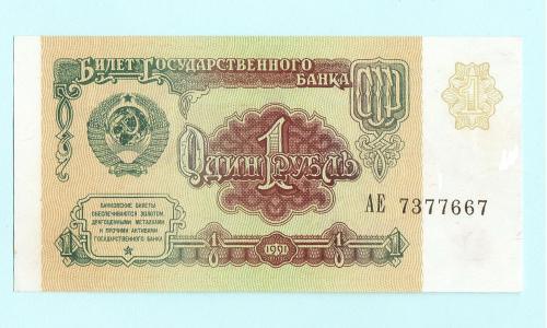 СССР 1 рубль 1991 из пачки UNC!