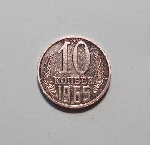 СССР 10 копеек 1965