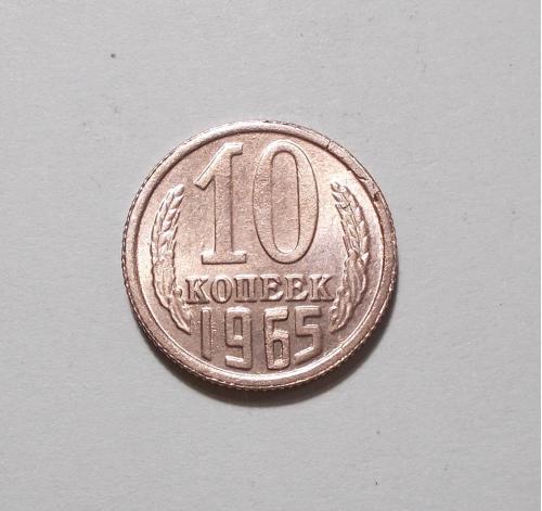 СССР 10 копеек 1965 )