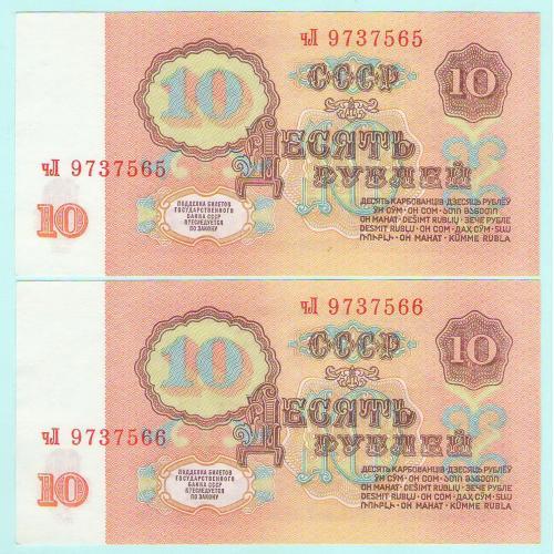 СССР 10 рублей 1961 №№ подряд 2 шт в лоте UNC!
