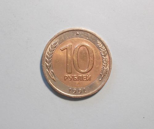 СССР 10 рублей 1991 ГКЧП