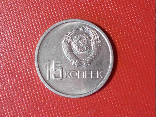 СССР 15 копеек 1967 50 лет советской власти UNC!