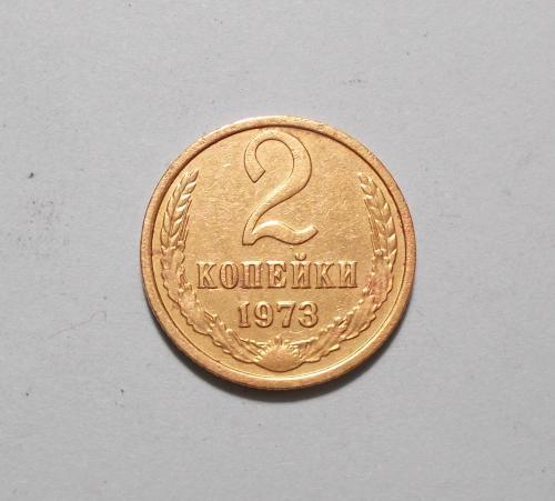 СССР 2 копейки 1973