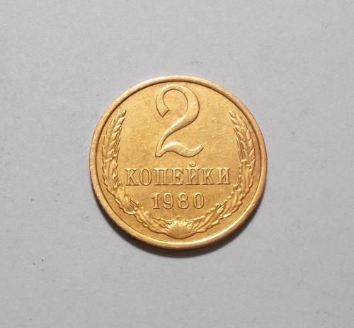 СССР  2 копейки 1980