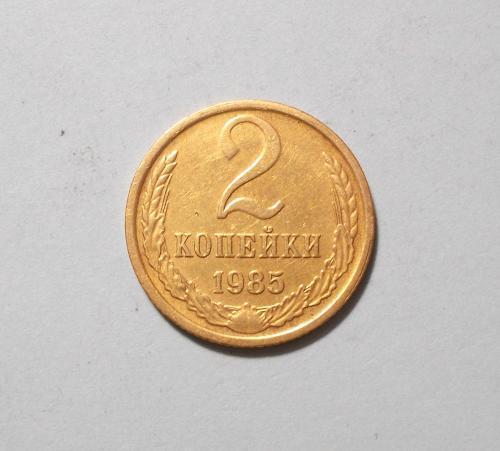 СССР  2 копейки 1985