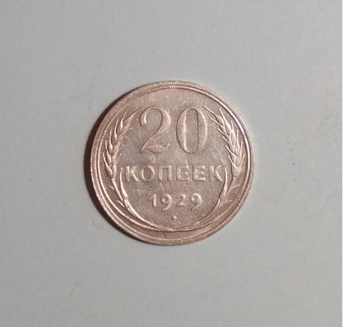 СССР 20 копеек 1929 серебро