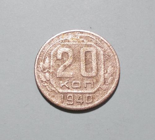 СССР 20 копеек 1940