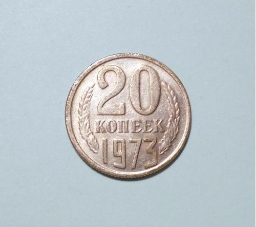 СССР 20 копеек 1973