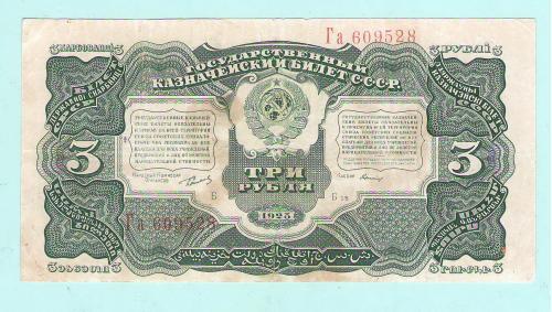 СССР 3  рубля 1925