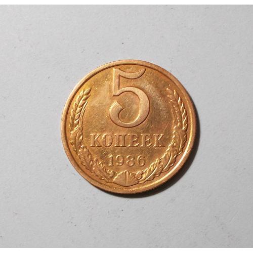 СССР 5 копеек 1986