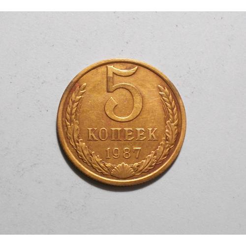 СССР 5 копеек 1987