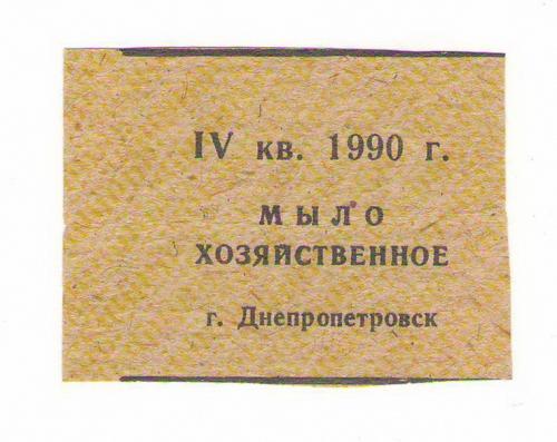 Талон на мыло Днепропетровск