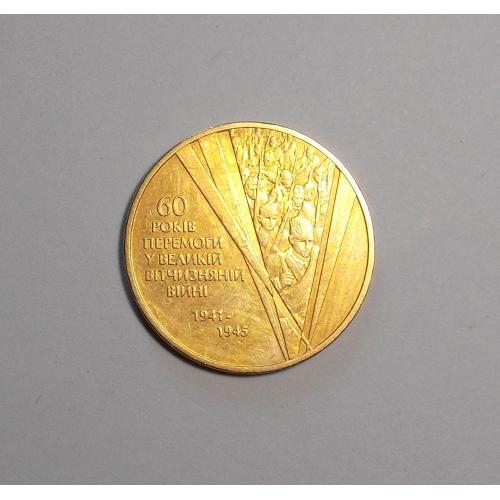 Украина 1 гривня 2005  60 лет Победы в ВОВ