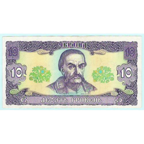 Украина 10 гривень 1992 Гетьман