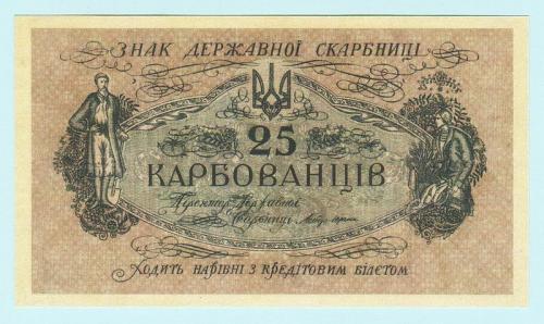 Украина 25 карбованцiв 1918