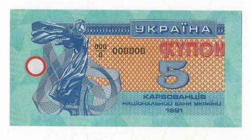Украина купон 5 карбованцiв 1991 пробный