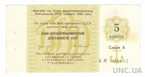 Внешэкономбанк чек 5 копеек 1989