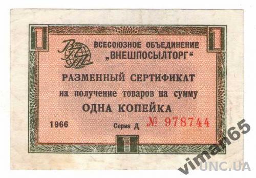 Внешпосылторг Чек 1 копейка 1966 без полосы