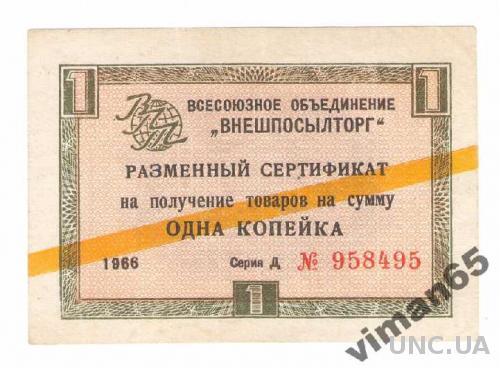 Внешпосылторг Чек 1 копейка 1966 желтая полоса