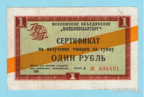 Внешпосылторг Чек 1 рубль 1966 желтая полоса