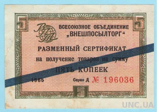 Внешпосылторг Чек 5 копеек 1965 синяя полоса