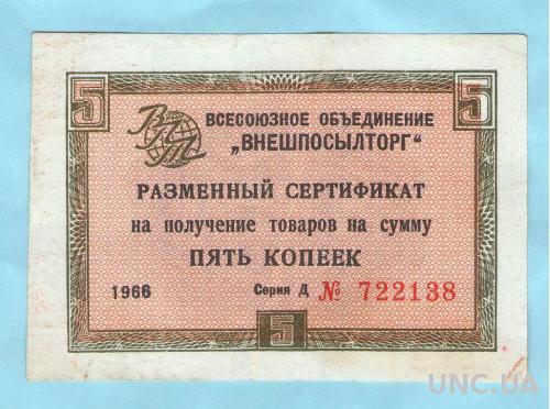 Внешпосылторг Чек 5 копеек 1966 без полосы