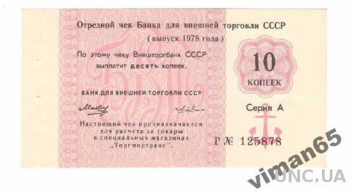 Внешторгбанк чек 10 копеек 1978 UNC!