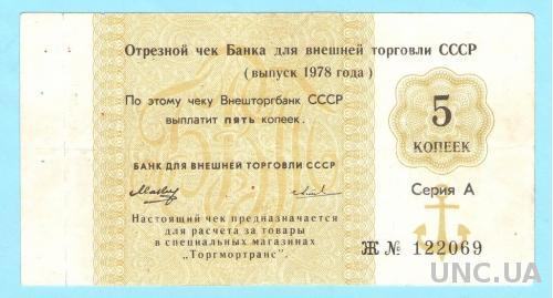 Внешторгбанк чек 5 копеек 1978