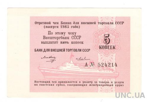 Внешторгбанк СССР чек 5 копеек 1985