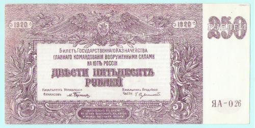 ВСЮР 250 рублей 1920 UNC
