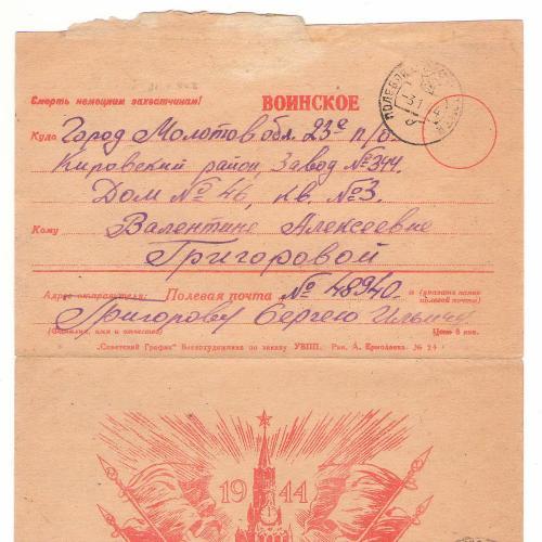 Закрытое письмо с фронта С Новым 1944 годом! цензура