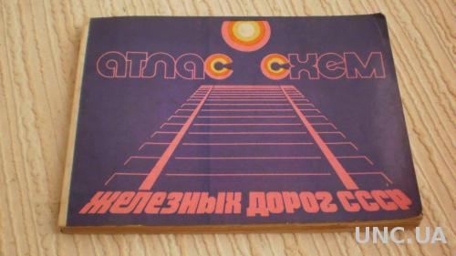 Книга..Атлас схем железных дорог СССР Страницы все