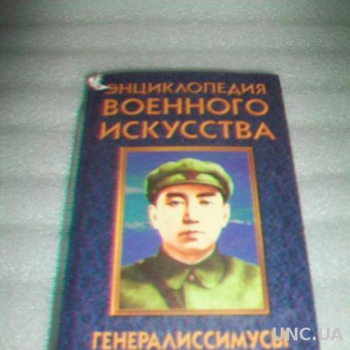 Книга. Энциклопедия военного искусства.