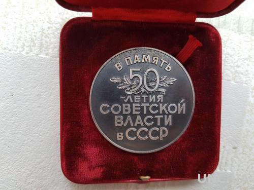 Медаль в футляре