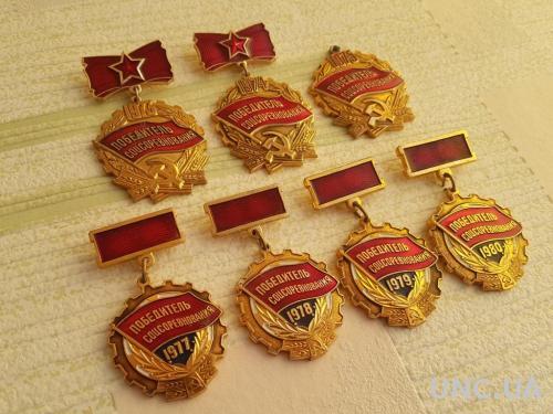 Победитель Соцсоревнования 73, 74, 75, 77, 78, 79, 80гг.