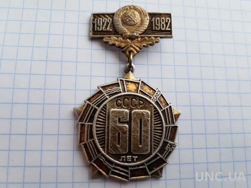 Знак 50 лет СССР