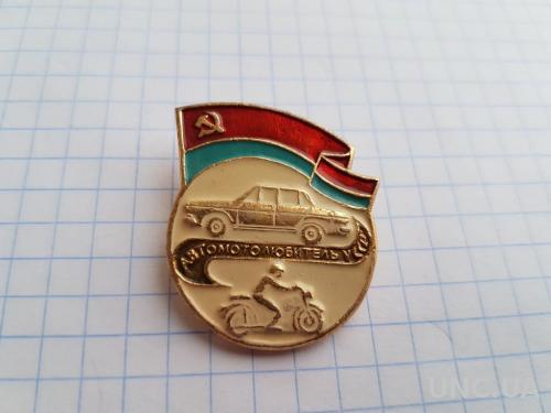 Знак Автомотолюбитель УССР