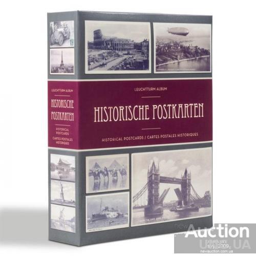 Альбом на 200 исторических карточек, открыток