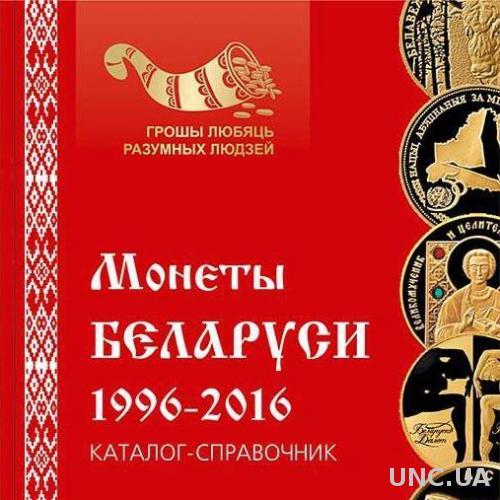 "Каталог ""Монеты Беларуси 1996-2016 годов"""