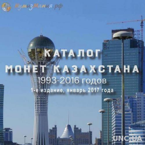 """Каталог """"Монеты Казахстана 1993-2016 годов"""" 1-е издание, январь 2017 года"""