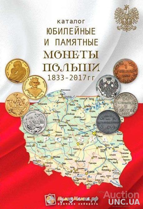 """Каталог """"Монеты Польши 1832-2017 годов"""""""