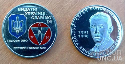 """Настільна медаль """"Є. Коновалець"""""""