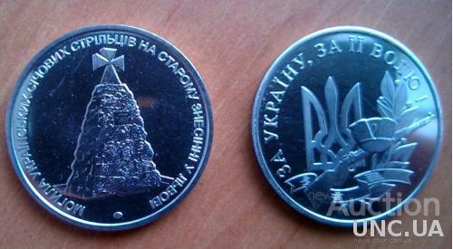 """Настільна медаль """"Могила січових стрільців"""""""